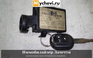 Иммобилайзер на Лачетти