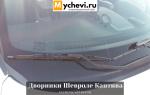 Дворники на Шевроле Каптива ( кузов С100 – С140)