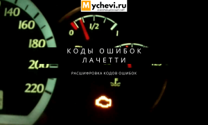 Коды ошибок Шевроле Лачетти