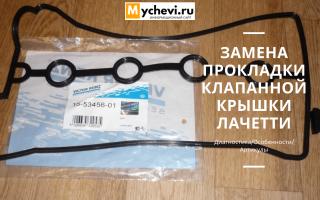 Замена прокладки клапанной крышки Шевроле Лачетти