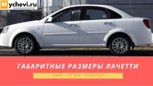 Габаритные размеры Шевроле Лачетти - Mychevi.ru
