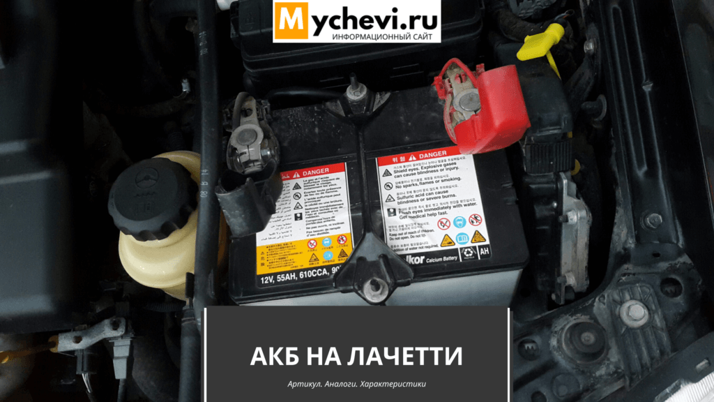 Аккумулятор на Лачетти - mychevi.ru