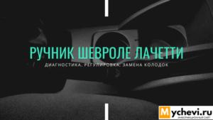 Ручник Шевроле Лачетти, диагностика, регулировка, замена колодок - Mychevi.ru
